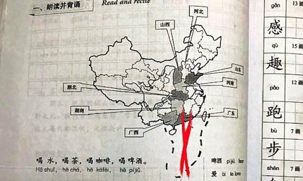 Hình minh hoạ. Bản đồ có hình lưỡi bò trong giáo trình dạy tiếng Trung ở trường Đại học Kinh doanh và Công nghệ Hà Nội